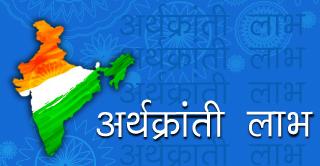 ArthaKranti India